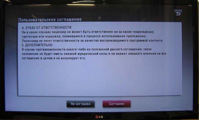 Настройка приложения Simple Smart IPTV, Peers.TV и Vintera.TV на примере LG