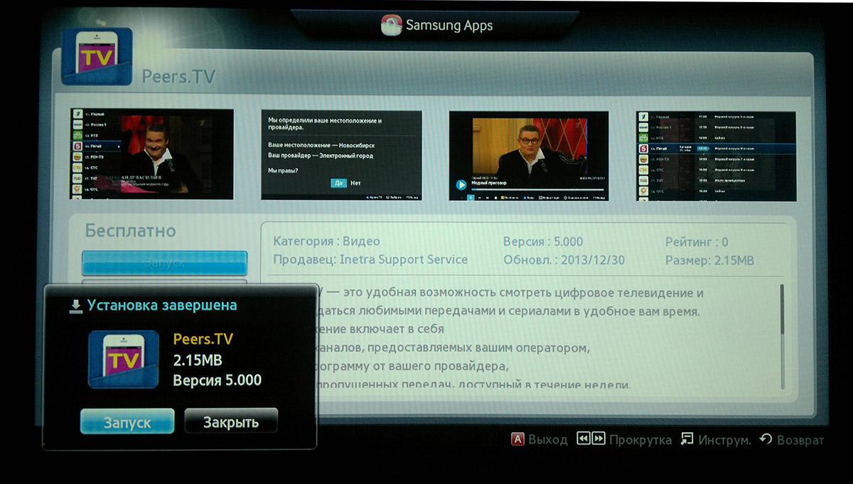 Приложение vintera tv для смарт тв.