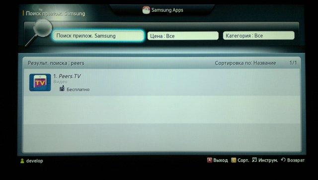 Настройка IPTV на телевизорах Smart TV с помощью приложения Peers.TV на примере Samsung серии E