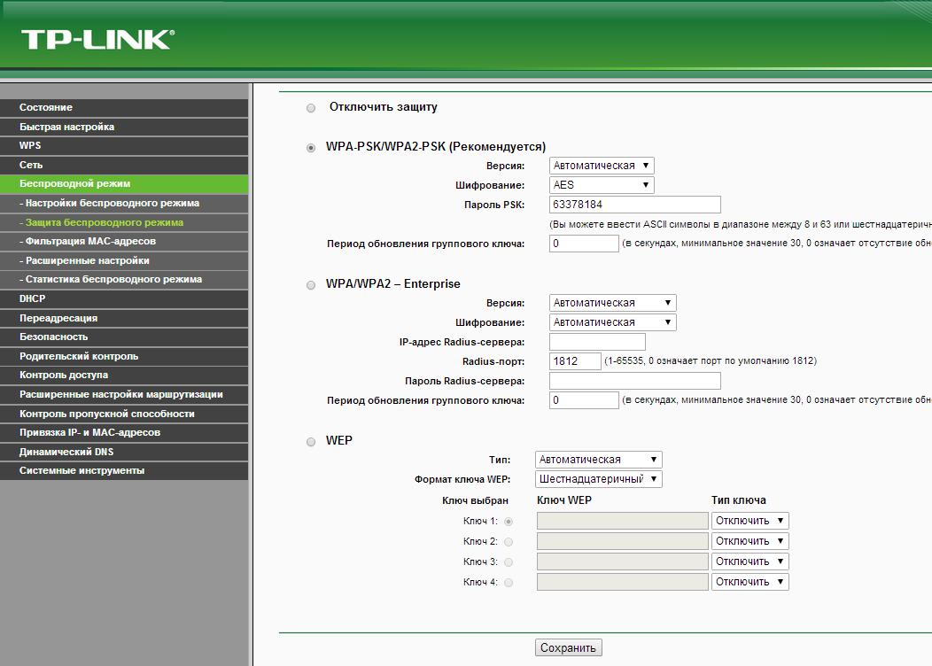 Настройка маршрутизатора TP-Link TL-WR841N/ND » Help электронный